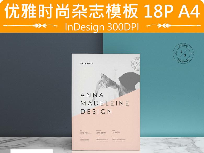 2017淡雅时尚杂志设计企业画册模板