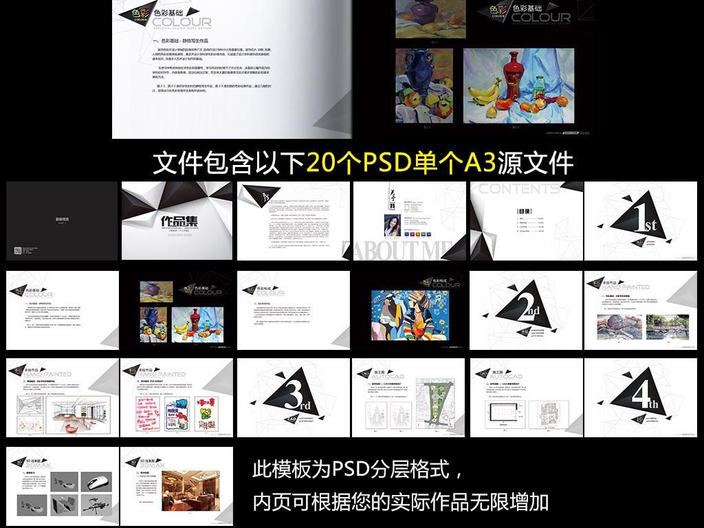 作品集画册封面设计杂志封面设计封面设计模板书籍封面设计欣赏简历