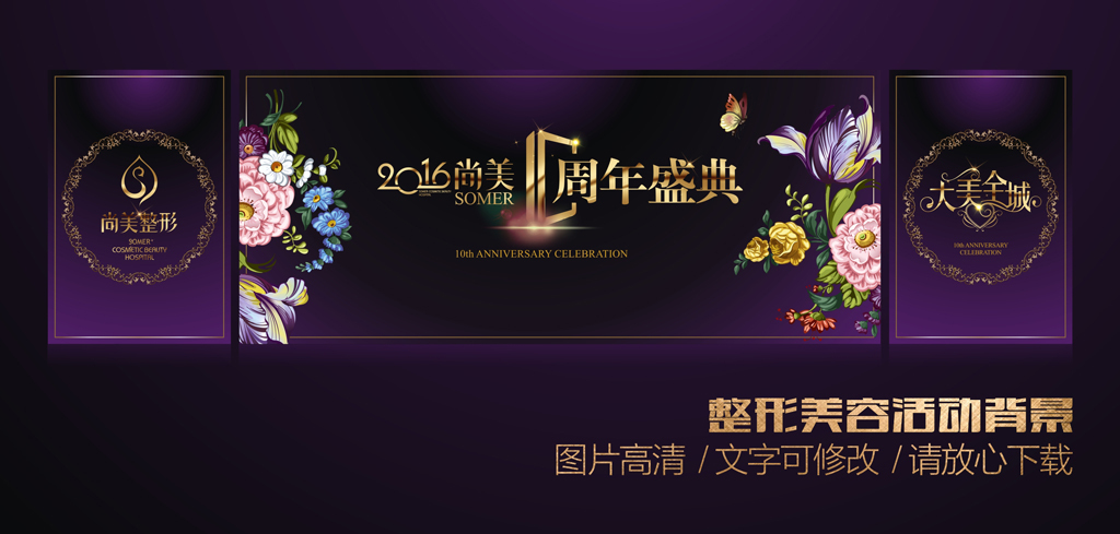 美容院周年店慶活動背景墻圖片設計素材_高清cdr模板
