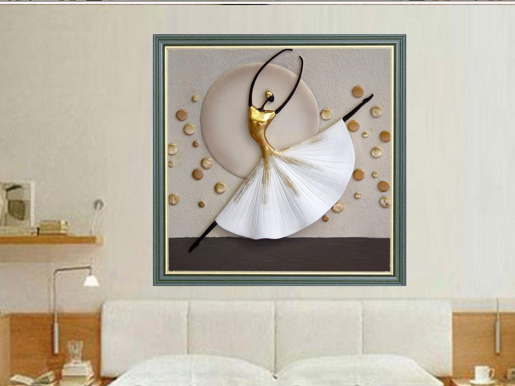 浮雕舞者客厅装饰画