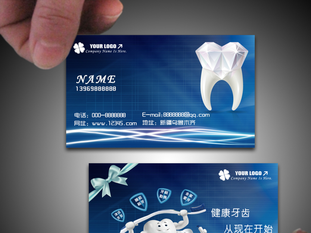 平面|广告设计 vip卡|名片模板 其他名片模板 > 牙科诊所通用名片