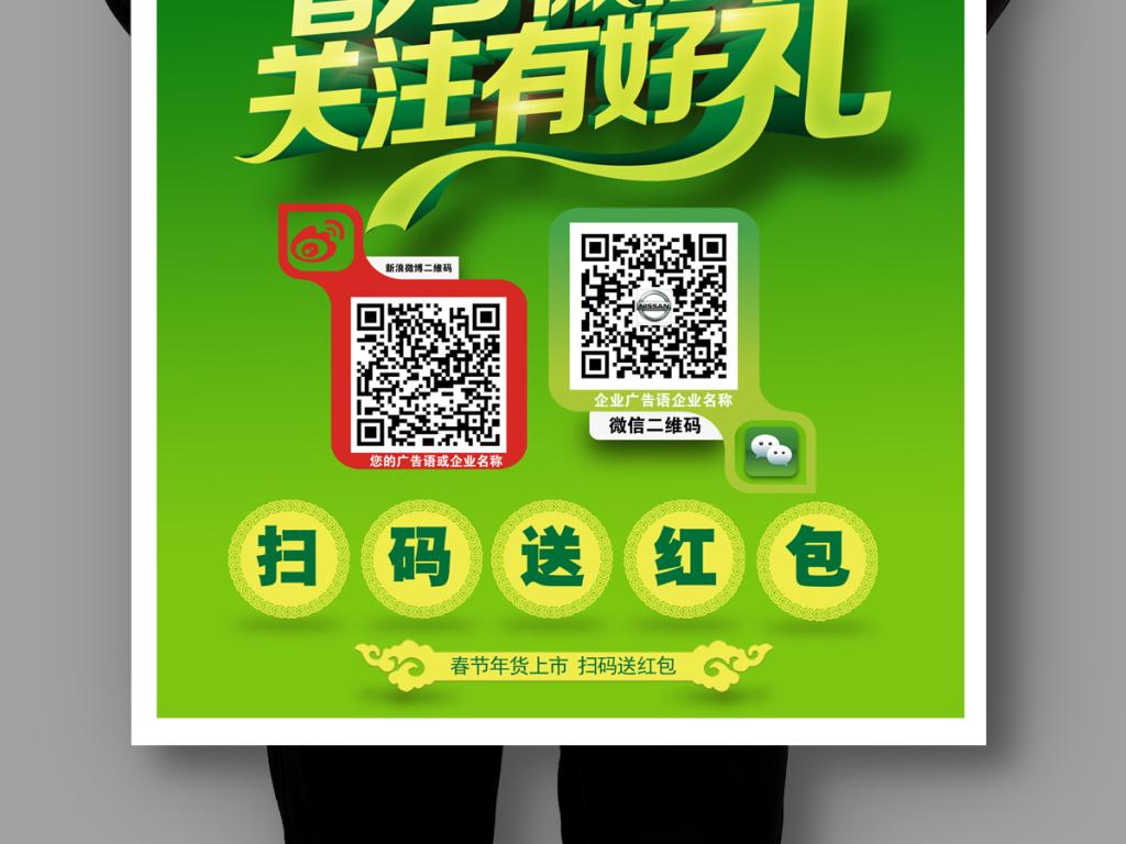 平面|广告设计 海报设计 pop海报 > 绿色实体店铺微信宣传码上有礼