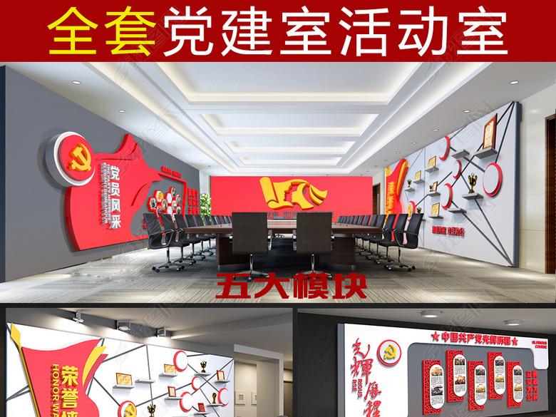 3D党建文化墙党员活动室布置图