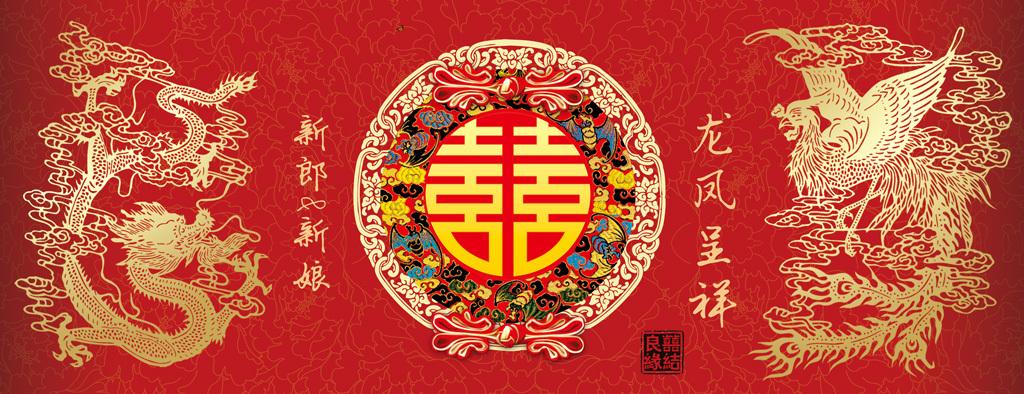 龙凤汉唐盘扣中式婚礼舞台背景设计