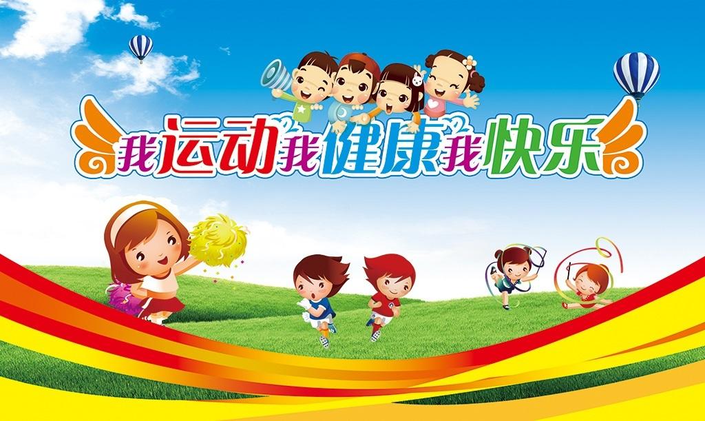 幼儿园运动会背景