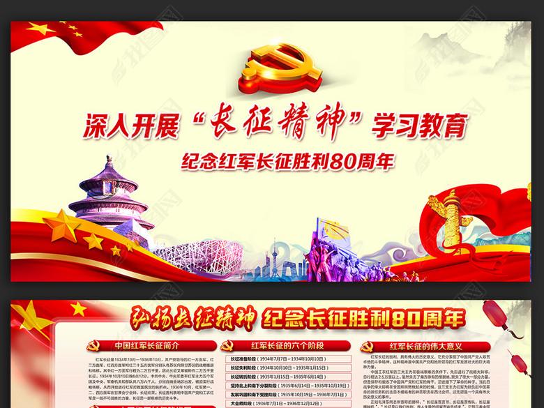 红色长征胜利80周年纪念活动海报舞台背景