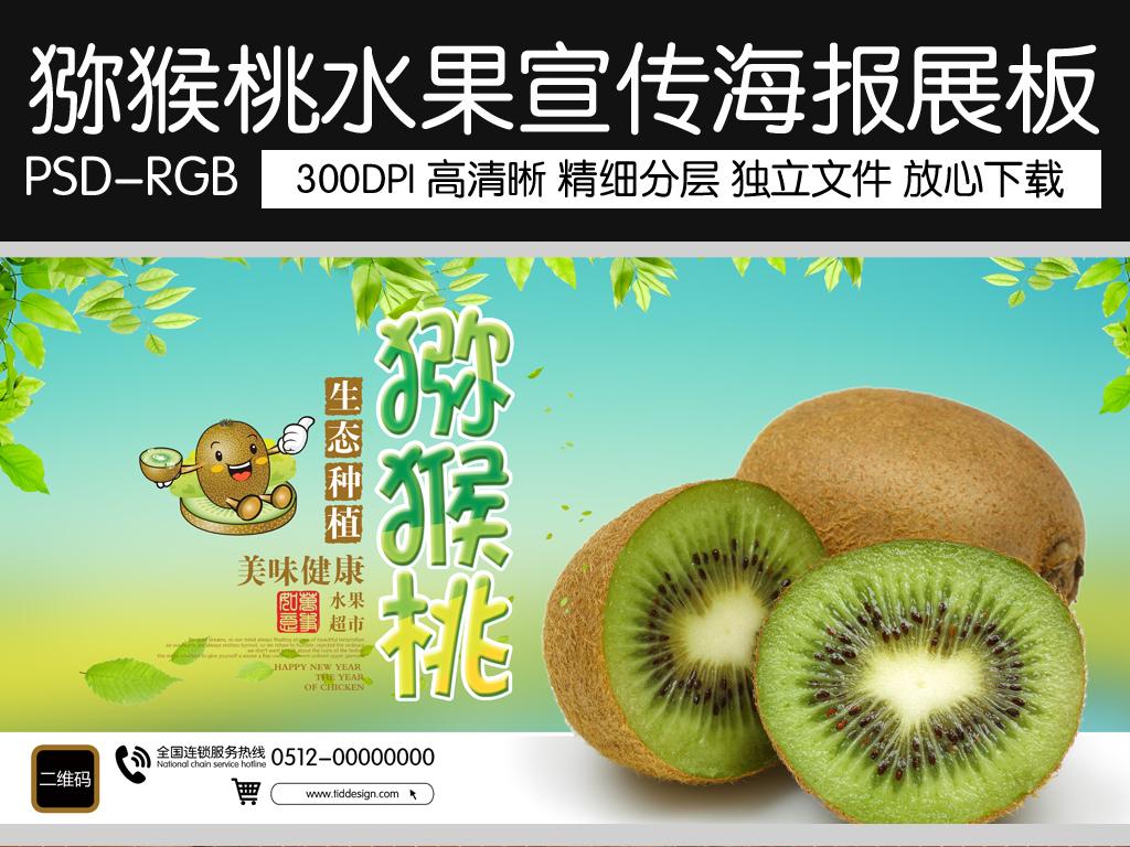 平面|广告设计 海报设计 餐饮海报 > 猕猴桃水果宣传海报展板  版权
