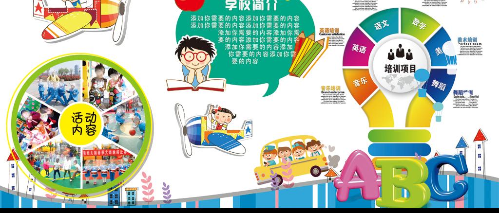 班级文化墙幼儿园背景墙班级公约