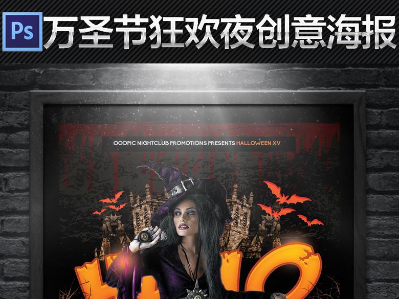 黑暗邪恶女巫古堡创意万圣节海报展板