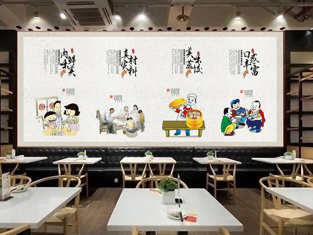 美食中华传统美食饺子背景中华传统手绘人物手绘背景手绘墙手绘背景