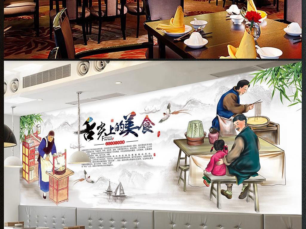原创高清手绘民俗中餐馆背景墙
