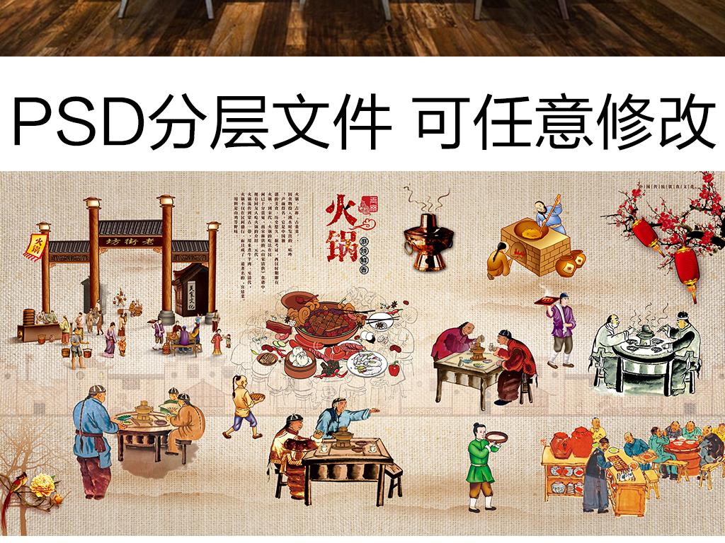 火锅馆饭店装饰民俗画背景墙