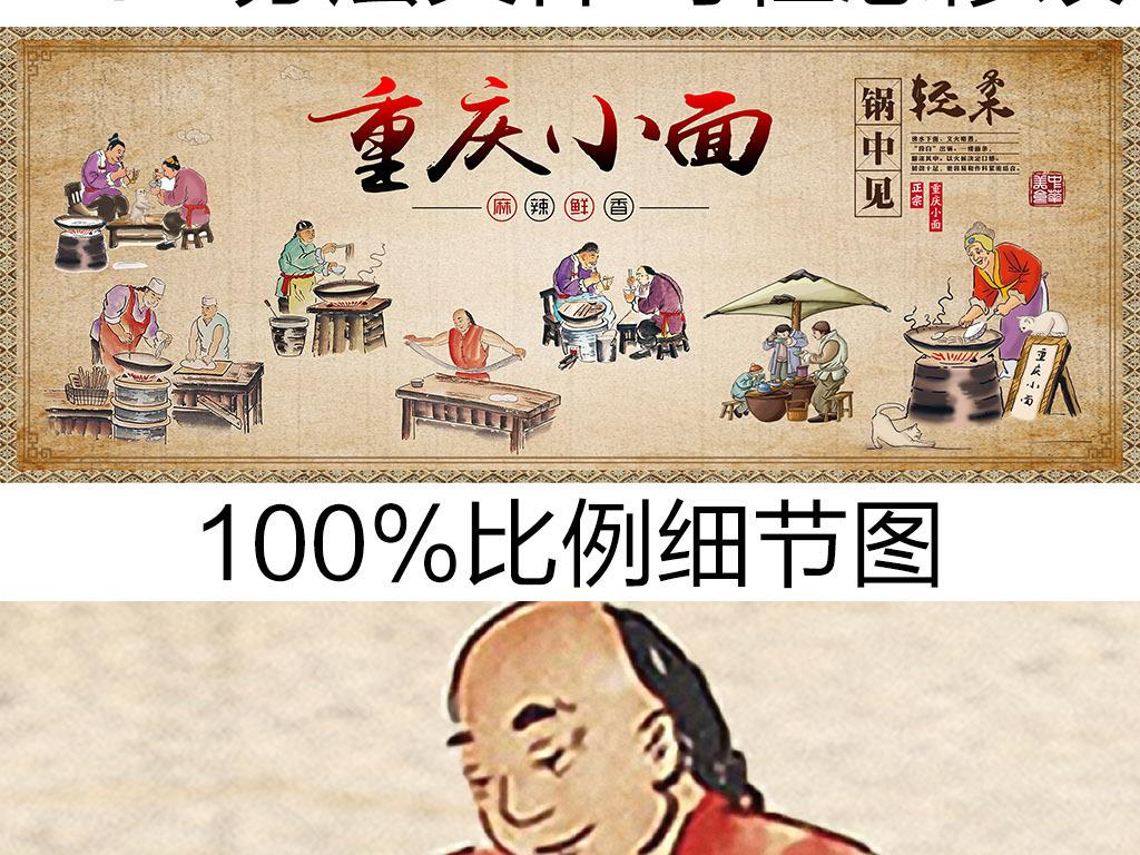 手绘古人吃冒菜
