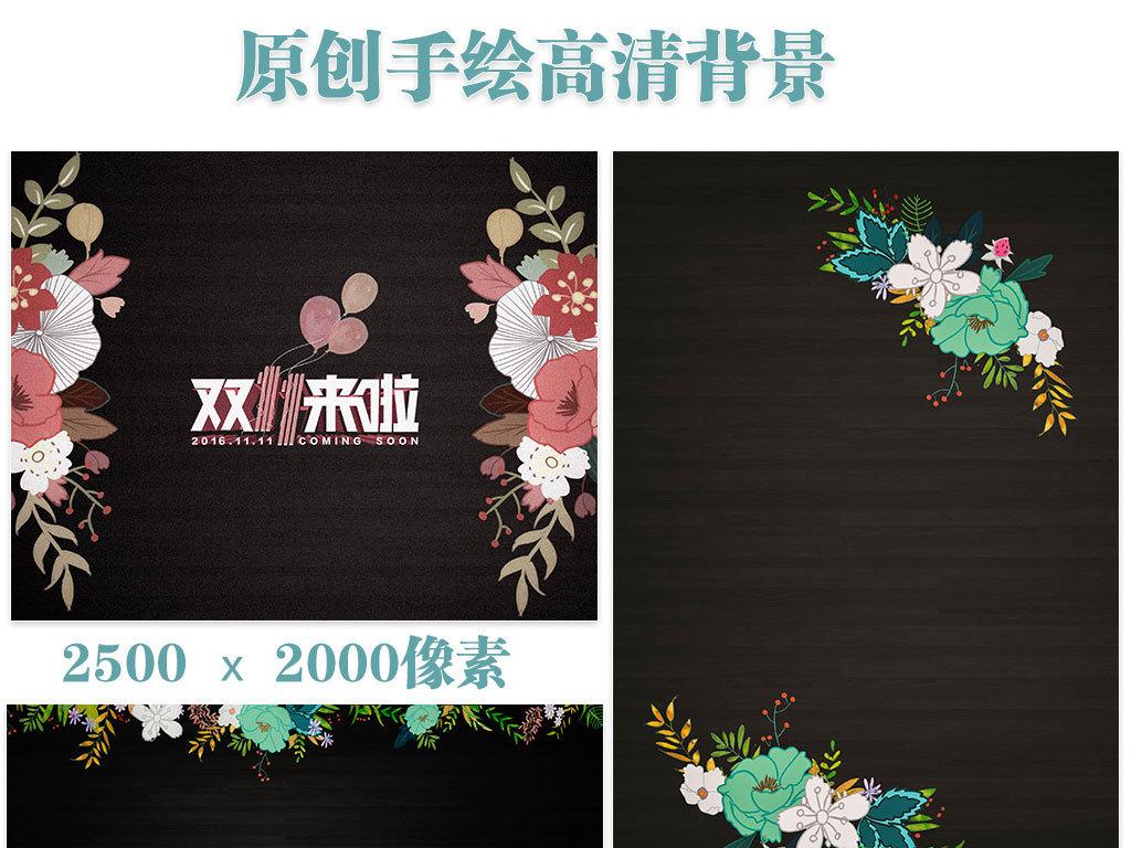 手绘海报背景花卉小清新背景图案高清手绘