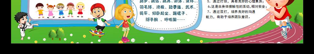 小报手抄报模板锻炼校运会健康羽毛球跳绳田径卡通边框读书体育运动