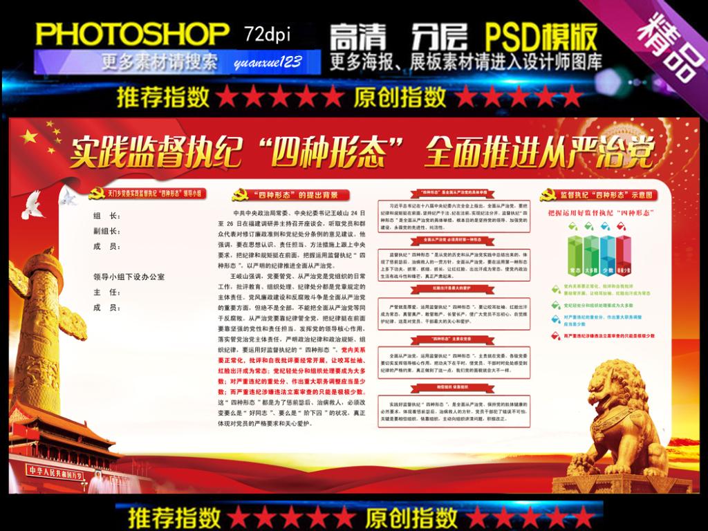 监督执纪 四种形态 展板图片设计素材 高清psd模板下载 139.80MB 党建展板大全
