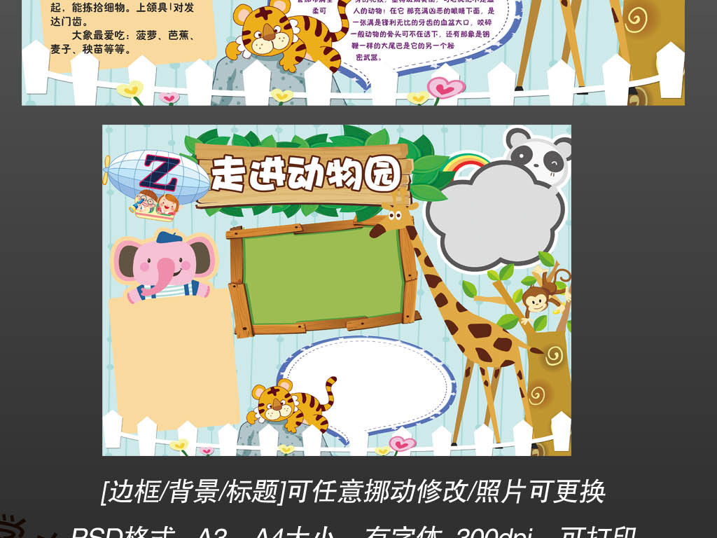 参观动物园里的动物游记旅游手抄报小报