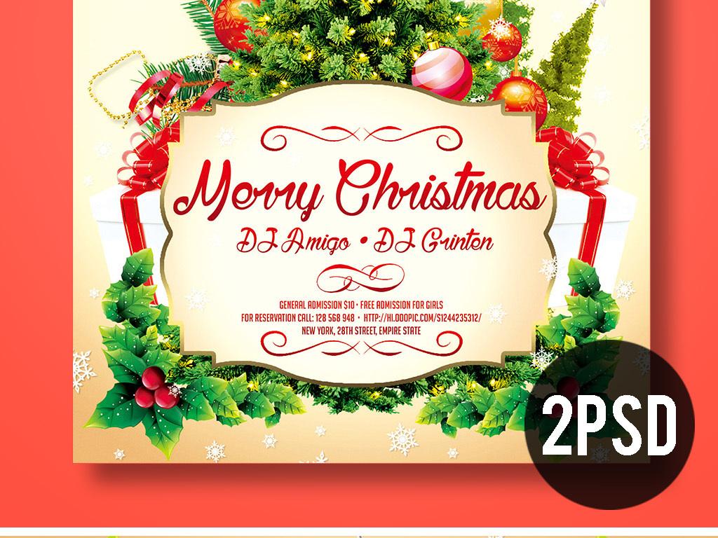 宣传海报文艺活动圣诞节儿童活动学校圣诞晚会平安夜圣诞节礼物圣诞节
