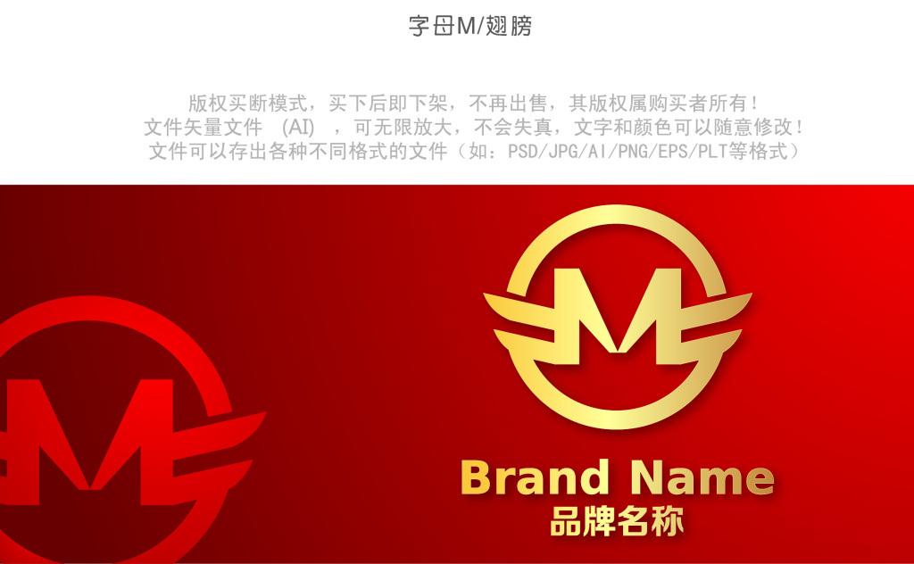 设计作品简介: m翅膀网络科技工程机械电子logo设计 矢量图, cmyk格式