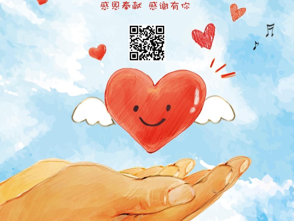 简约唯美淡彩手绘爱心义卖活动公益海报设计
