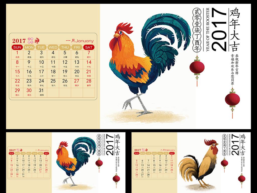 月历日程表设计2017台历插画鸡2017鸡年模板2017挂历2017年挂历鸡年