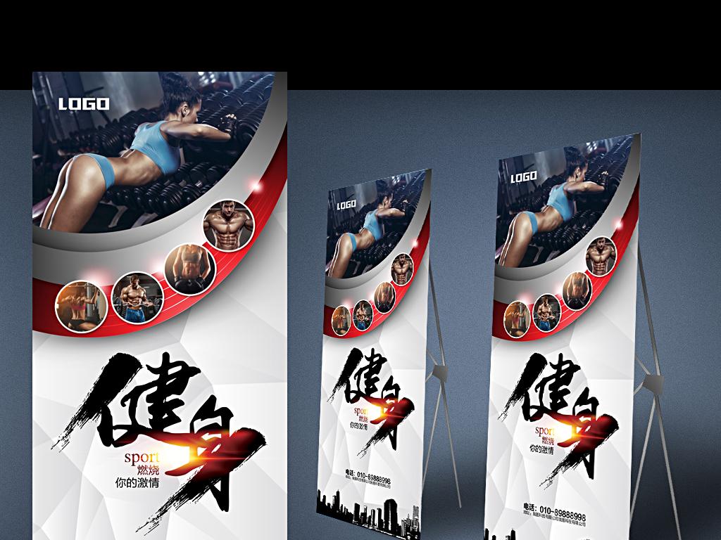 时尚健身房健美海报展架易拉宝设计