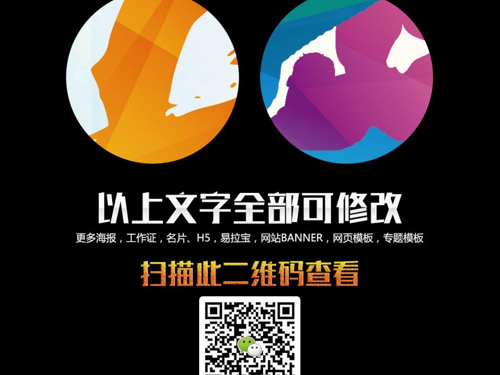 创意乒乓球招新海报设计|乒乓球比赛海报