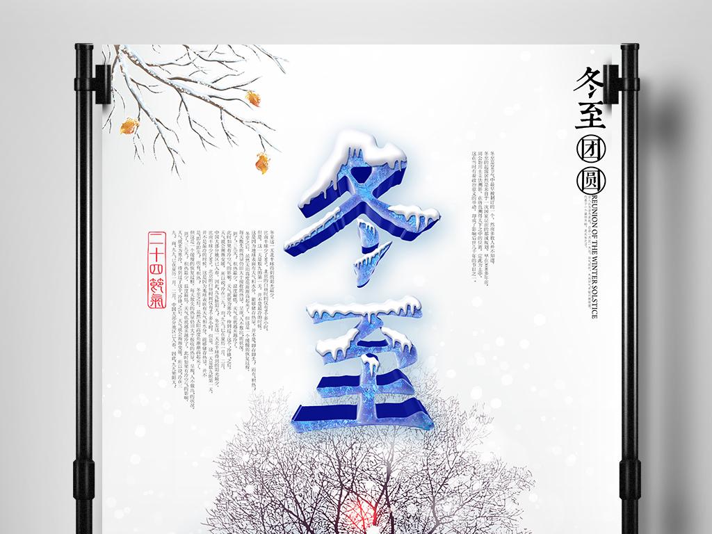 树枝雪地树林冬天太阳创意字体冬至字体冬至展板冬至展架冬天树海报