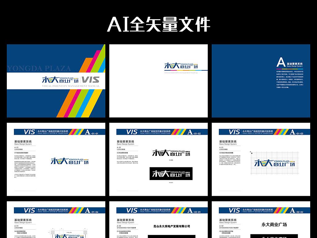 手册vi手册设计欣赏vi设计模板免费下载企业整套vi设计vi设计模板免费