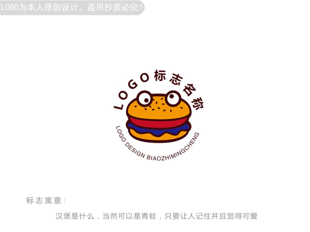 餐饮|广告设计飞机logo设计(买断手册)茶艺版权logo>汉堡包logo设计标志平面图片