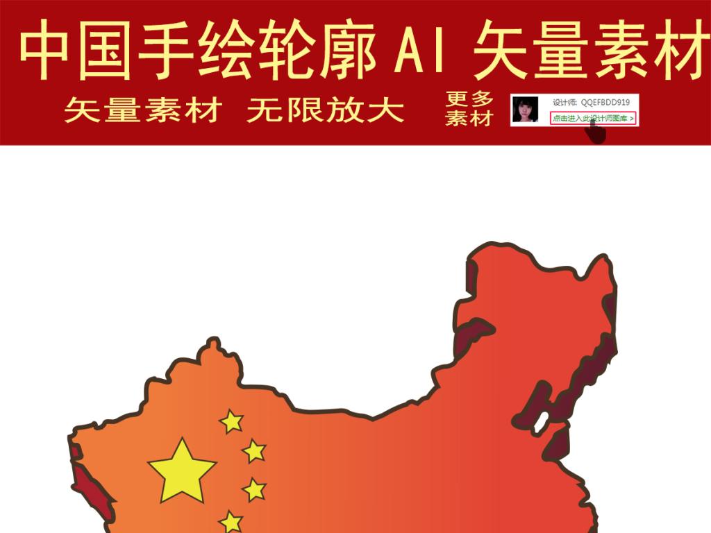 设计作品简介: 中国手绘轮廓地图ai矢量素材 矢量图, rgb格式高清大图