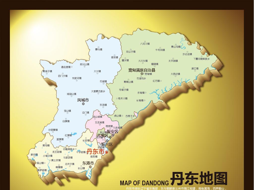 psd)丹东行政区地图丹东地图丹东市