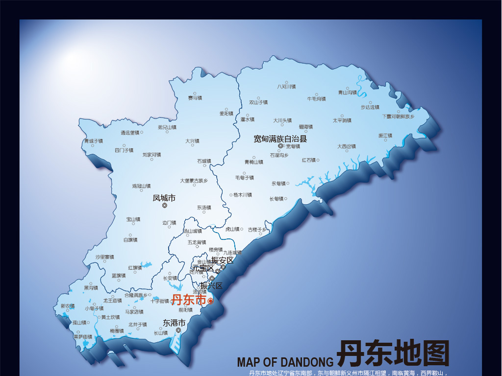 凤城市宽甸满族中国地图世界地图矢量世界地图中华人民共和国地图矢量