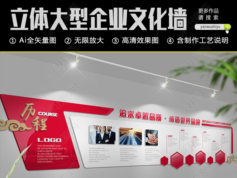 现代红色立体企业文化墙形象墙下载