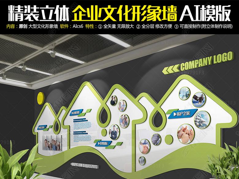 通用环保企业文化墙