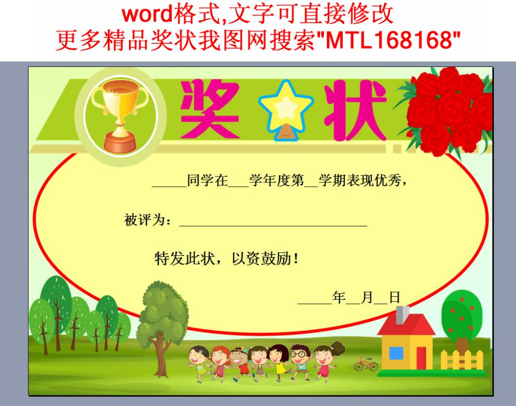 奖状模板(A4Word)_文档下载