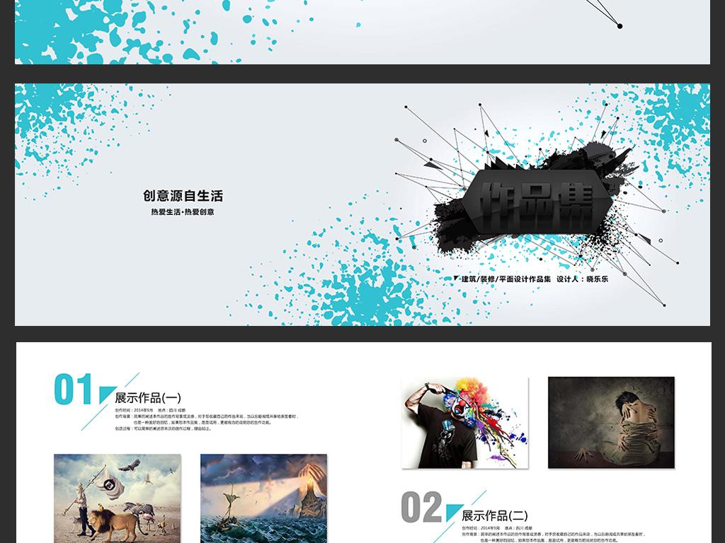 集封面作品集排版个人作品集模板毕业设计作品集作品集内页排版设计图片