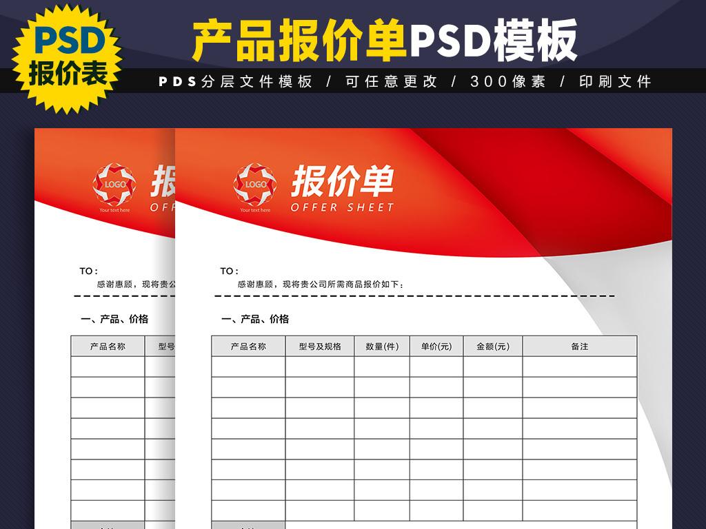 psd)仪器类报价单模板a4模板下载仪器类公司项目配置报价单模板仪器