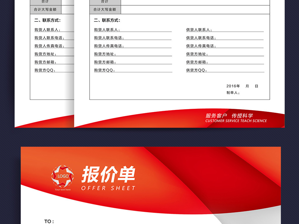 平面 广告设计 其他 其它 > 产品报价单模板  版权图片 设计师 : zj