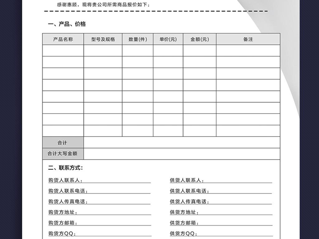 设计作品简介: 产品报价单模板 矢量图, cmyk格式高清大图,使用软件为