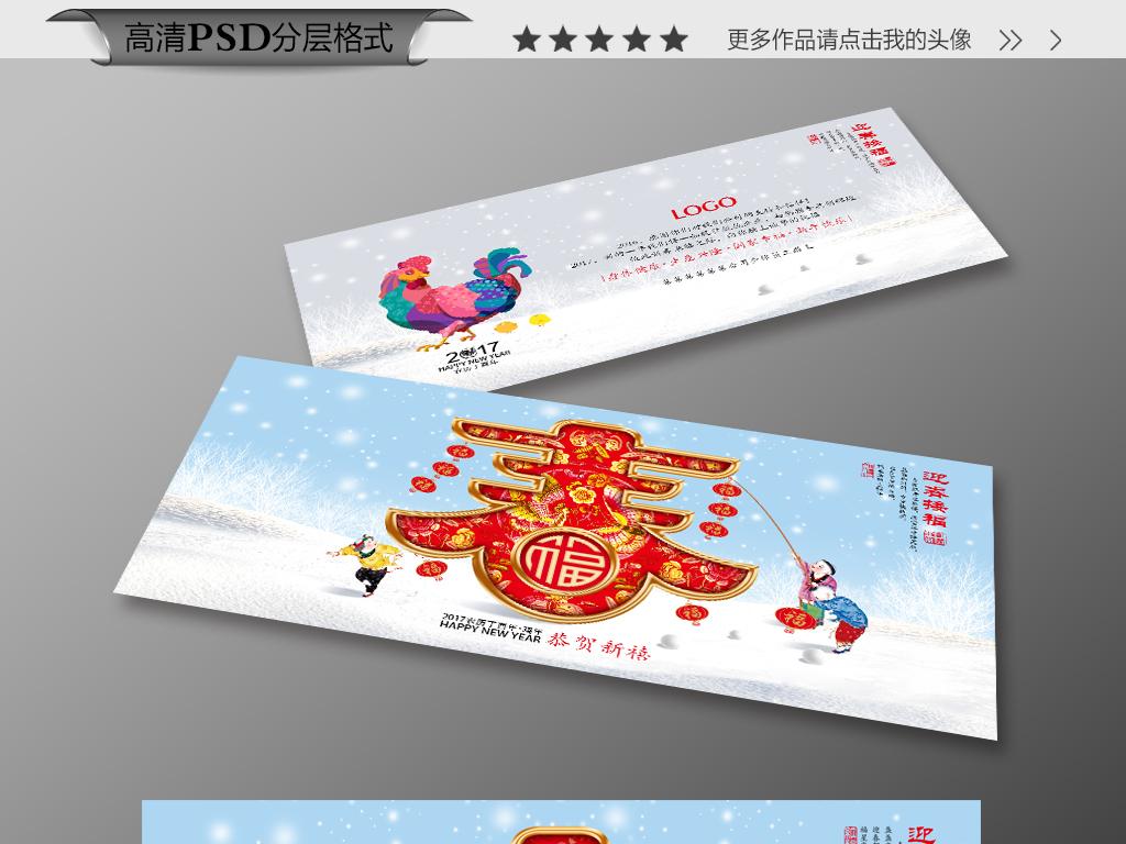 平面 广告设计 2017鸡年设计模板 2017年电子贺卡 > 2017鸡年迎春接福