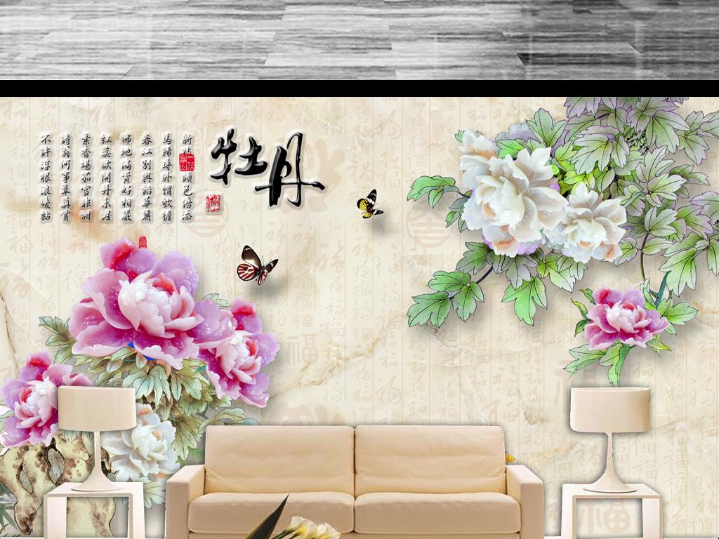 牡丹玉雕中式立体背景墙壁画