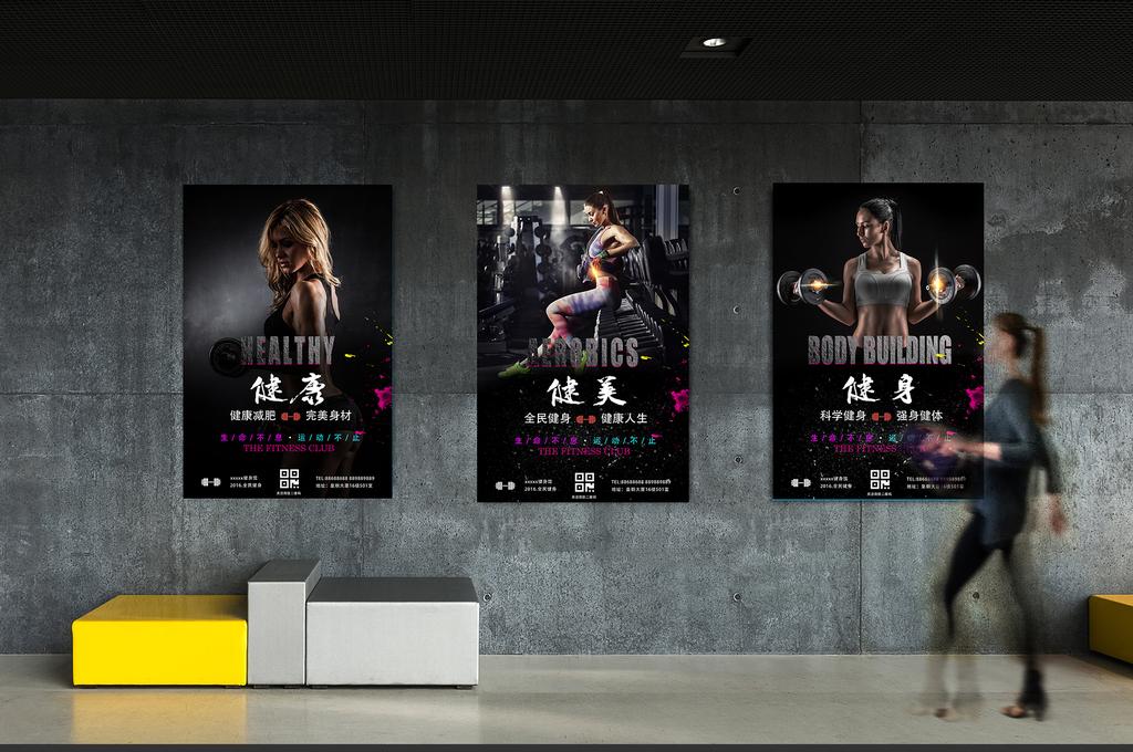 全套创意健身海报展板设计健身美女肌肉