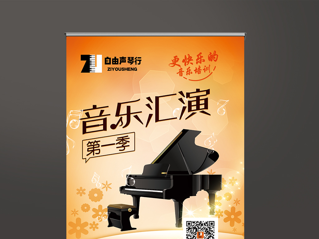 钢琴音乐培训招生x展架易拉宝设计