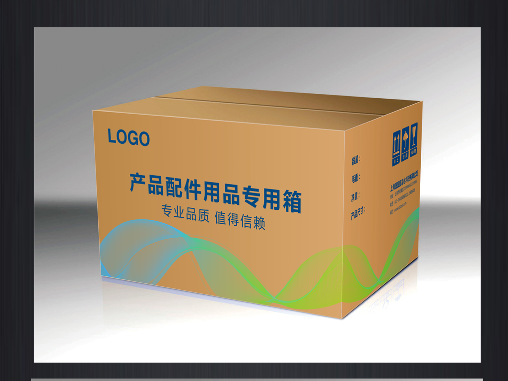 40 我图网提供精品流行2款实用牛皮纸箱包装箱设计素材下载,作品模板