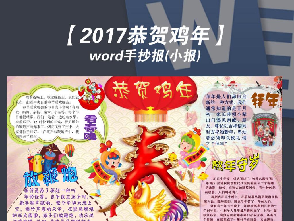 word恭贺鸡年春节小报手抄报19