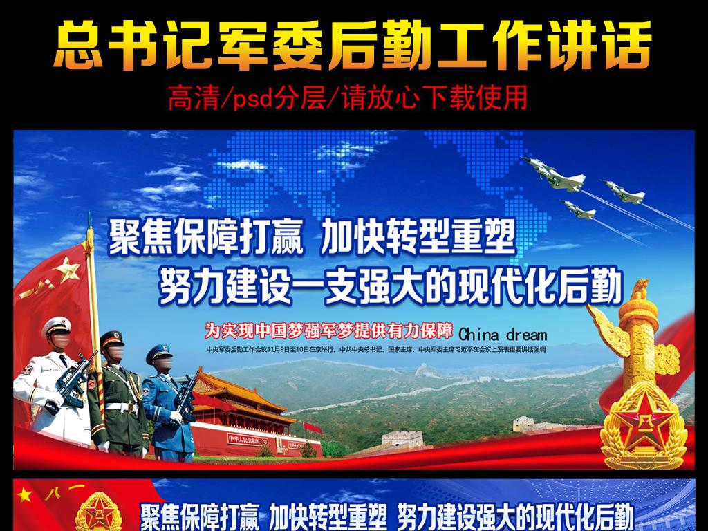 中央军委后勤工作会议展板