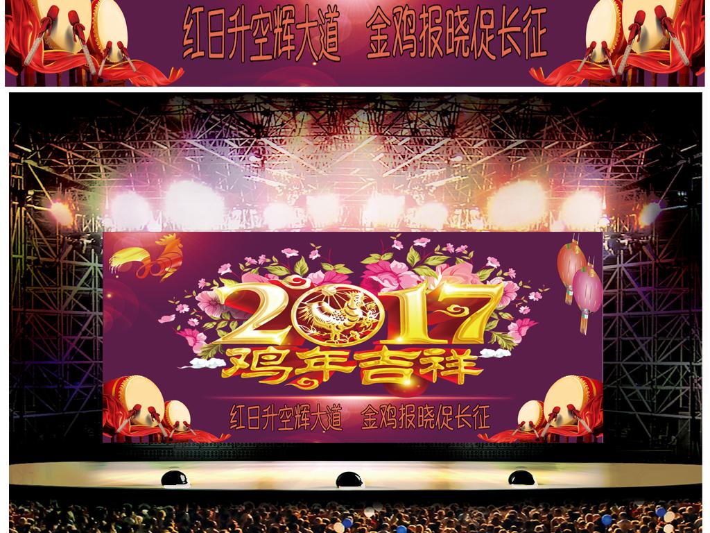 2017鸡年设计模板 2017年鸡年海报 > 创意2017鸡年吉祥年会晚会舞台