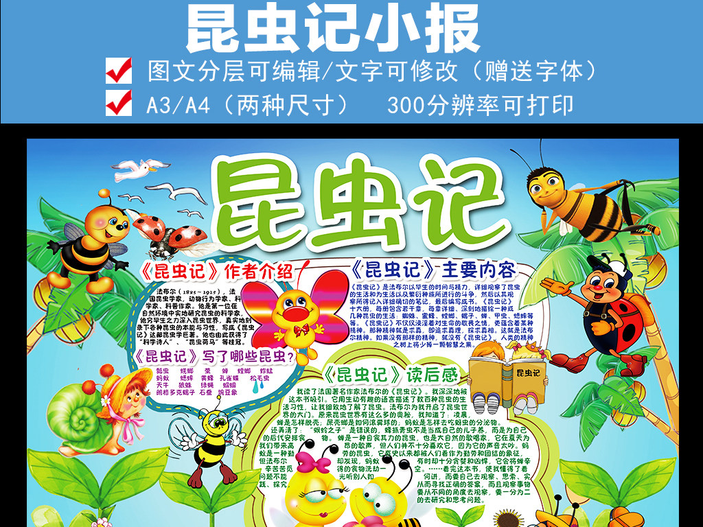 昆虫记小报阅读推荐手抄报读书小报法布尔
