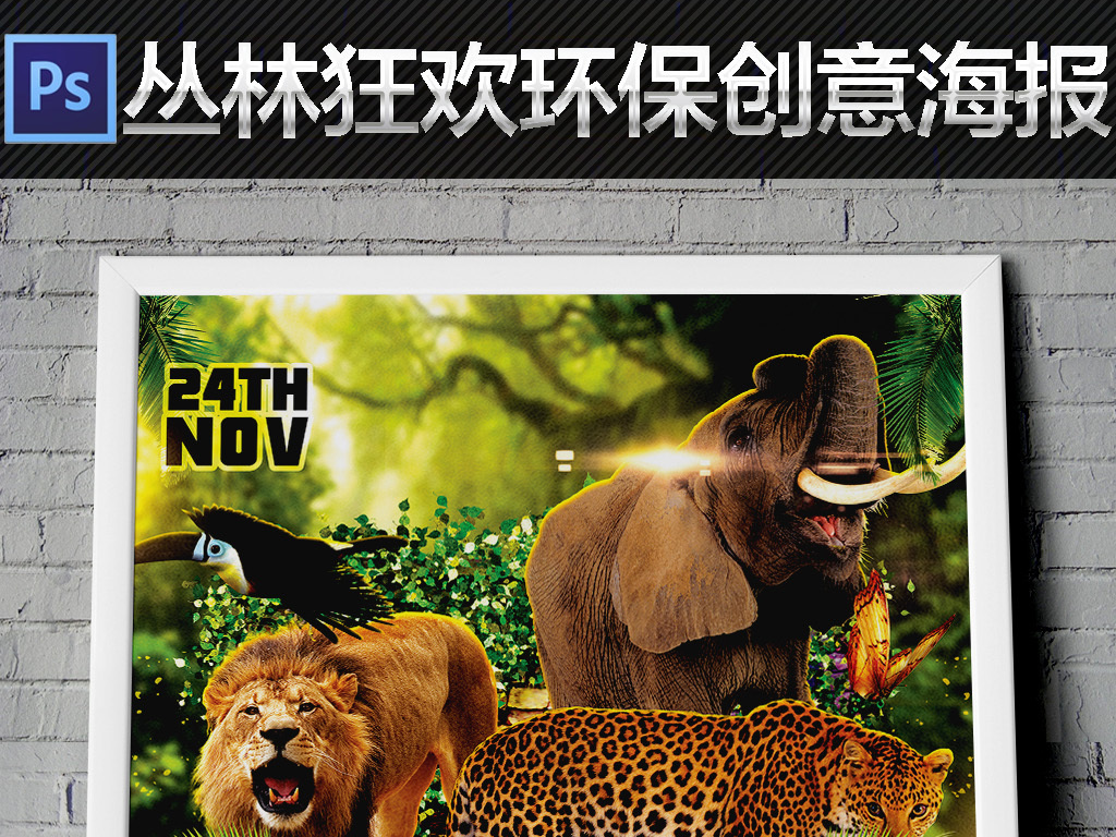 平面|广告设计 海报设计 公益海报 > 野生动物丛林狂欢自然天堂环保